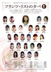 2011chirasiBlog.JPG